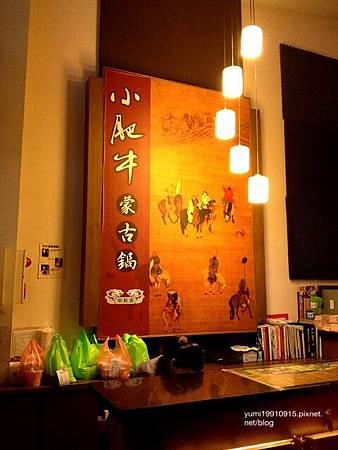 小肥牛-2012的最後饗宴 037