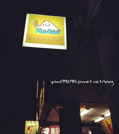 大象餐廳 027.jpg
