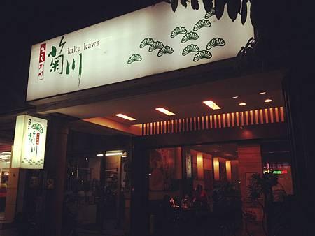 菊川 004.jpg