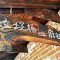 仙徠山莊002.jpg