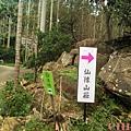 仙徠山莊074.jpg