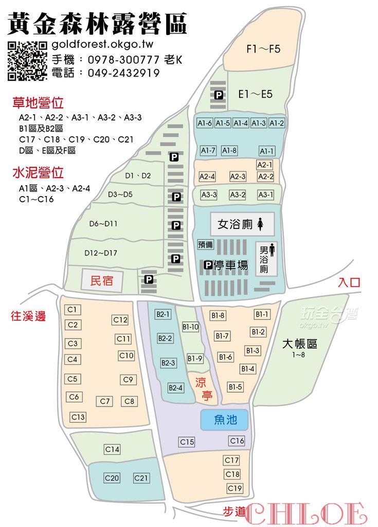 南投國姓黃金森林露營區-營地畫位表.jpg