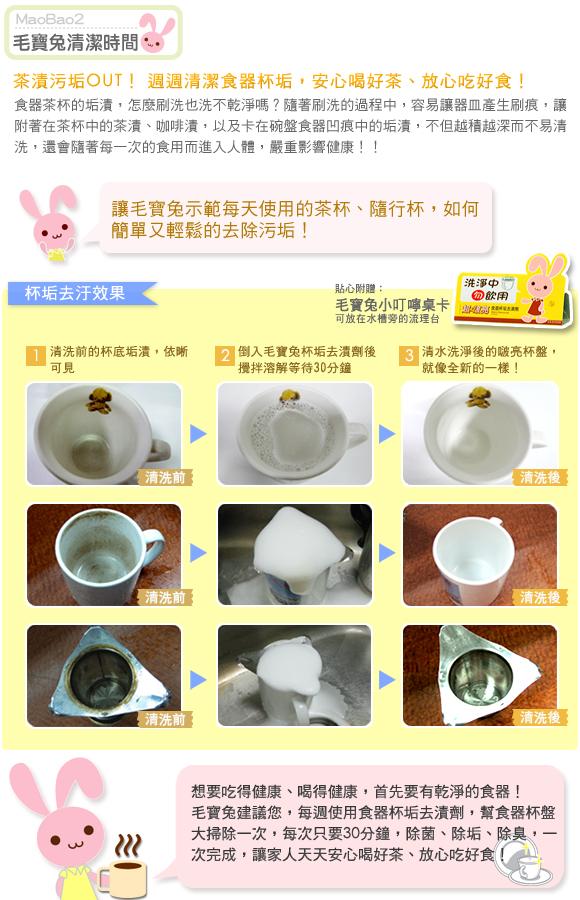 食器杯垢去漬劑圖示說明.jpg