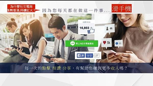 東森全球新連鎖_東森社交電商_東森是直銷嗎?_網路賺錢