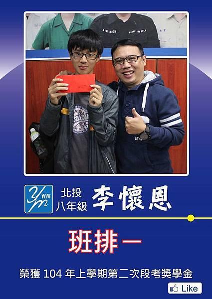 201602018獎學金版_頁面_04.jpg