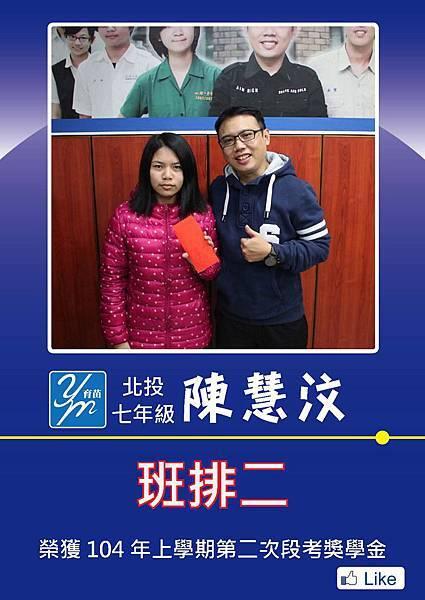 201602018獎學金版_頁面_36.jpg