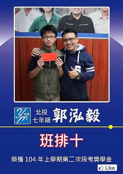 201602018獎學金版_頁面_53.jpg