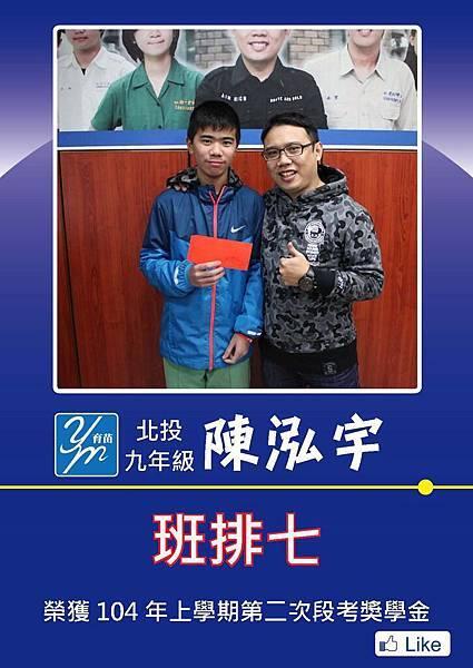 201602018獎學金版_頁面_72.jpg