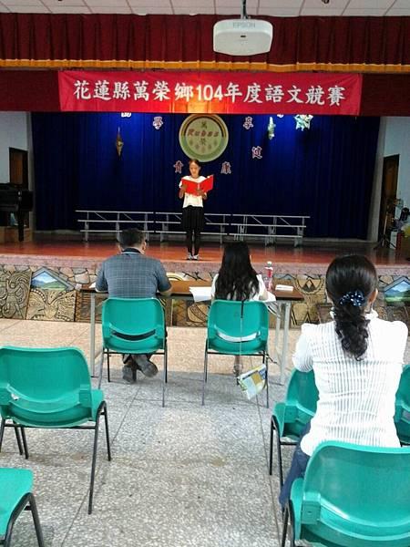 20150909萬榮鄉語文競賽 (2)