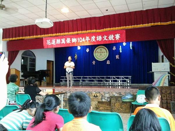 20150909萬榮鄉語文競賽 (4)