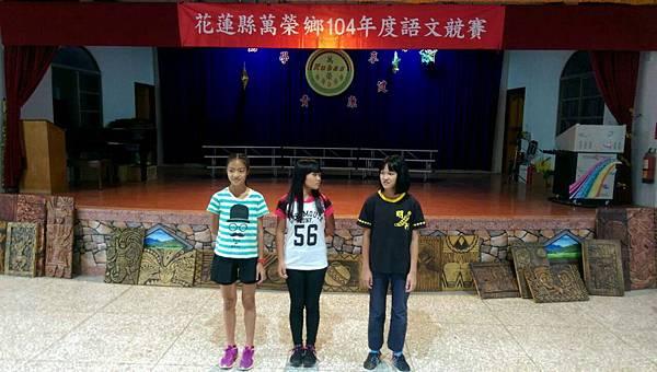 20150909萬榮鄉語文競賽 (1)