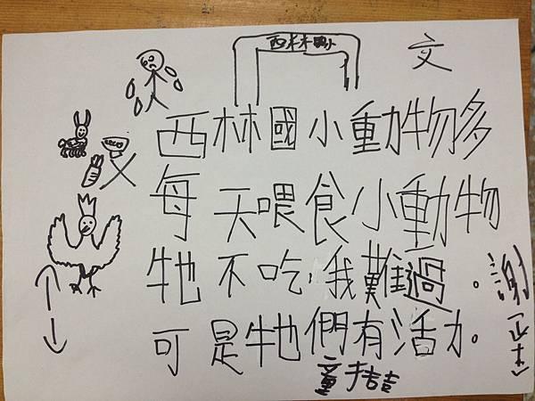 20150918漁歌子 (15)
