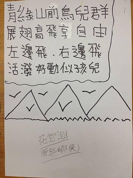 20150918漁歌子 (9)
