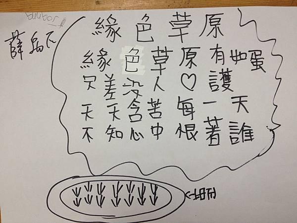 20150918漁歌子 (19)