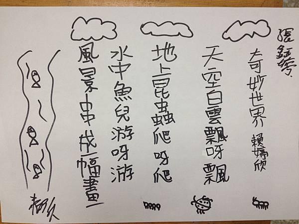 20150918漁歌子 (11)