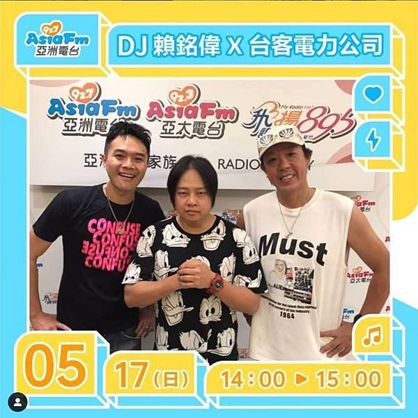 2020.05.17 (371集)DJ賴銘偉@《搖滾宮主未時到謬力music》