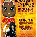 海報A1菊全新.jpg