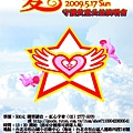 Loveinstar2-090510a-p.jpg