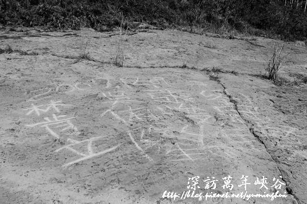 萬年峽谷 (73).jpg