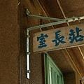 泰安舊山線 (2).jpg