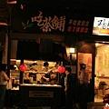 王老吉魯味 (11).jpg
