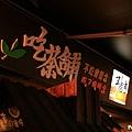 王老吉魯味 (10).jpg
