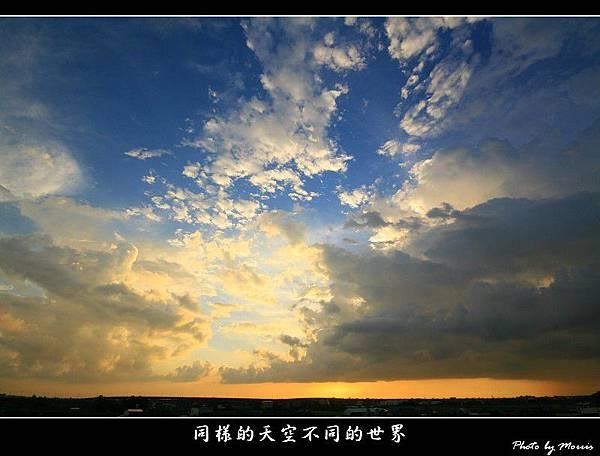 同樣的天空不同的世界八 (04).jpg