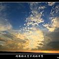 同樣的天空不同的世界八 (06).jpg