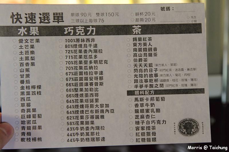 宮原眼科冰淇淋 (48)