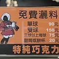 宮原眼科冰淇淋 (49)
