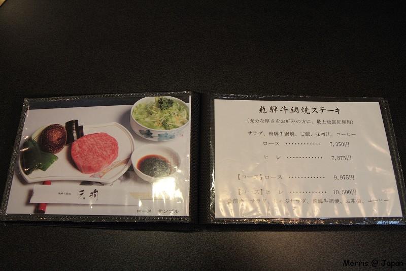 高山飛驒牛 天狗 (1)