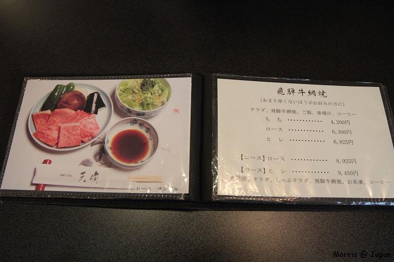 高山飛驒牛 天狗 (2)