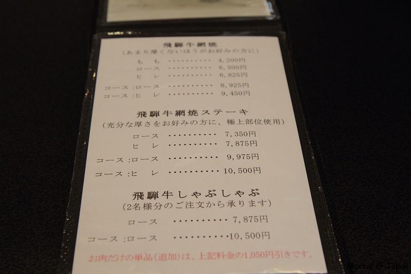 高山飛驒牛 天狗 (3)