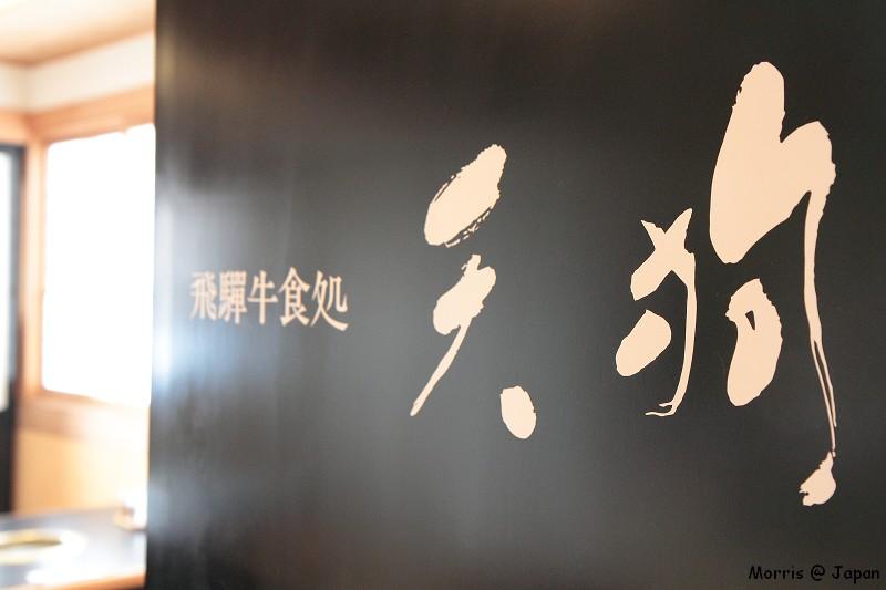 高山飛驒牛 天狗 (24)