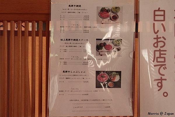 高山飛驒牛 天狗 (28)
