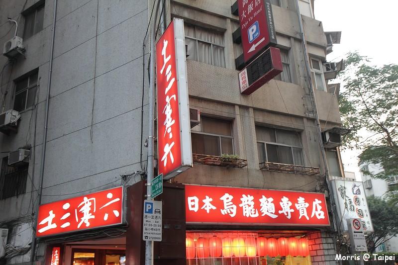 土三寒六烏龍麵 (15)
