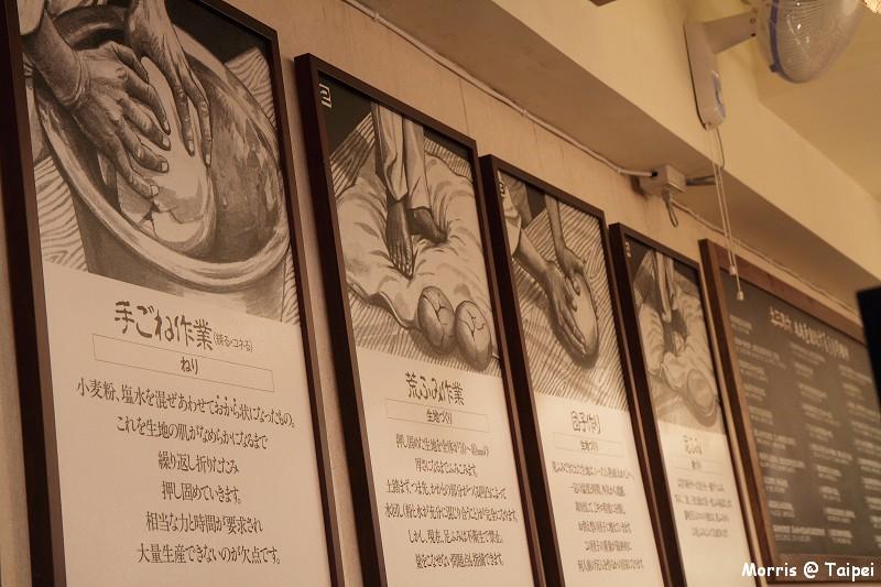 土三寒六烏龍麵 (4)