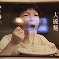 土三寒六烏龍麵 (5)