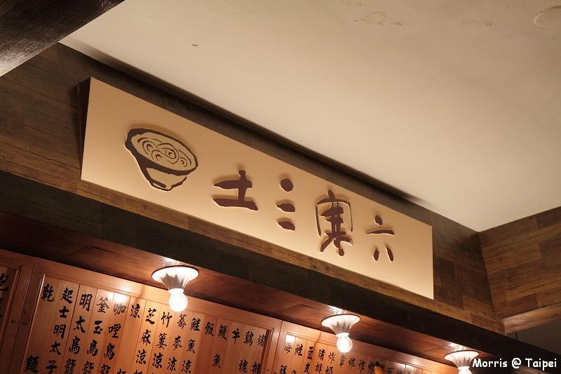 土三寒六烏龍麵 (7)