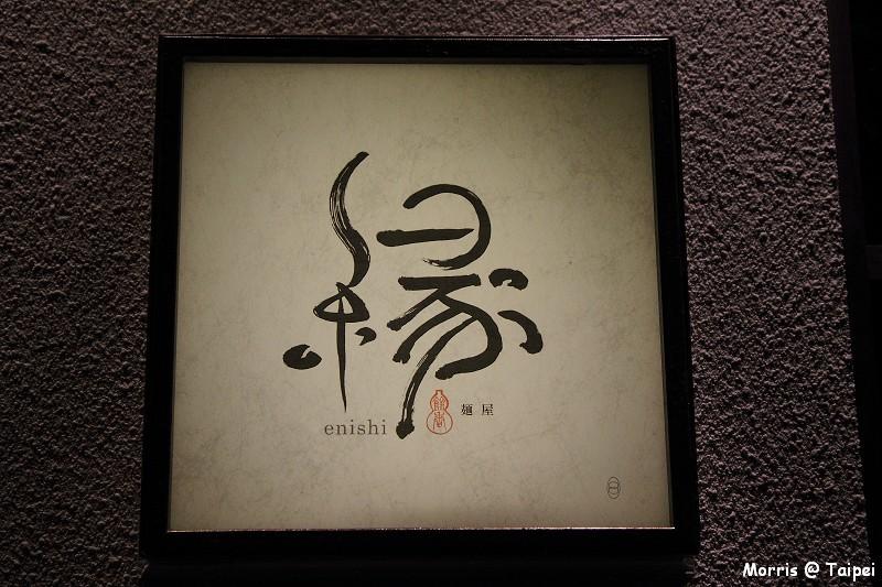 緣麵屋 (7)