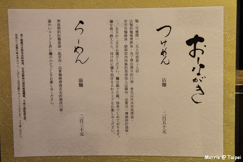緣麵屋 (9)