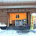 旭壽司 (1)
