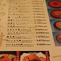 旭壽司 (2)