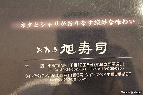 旭壽司 (7)
