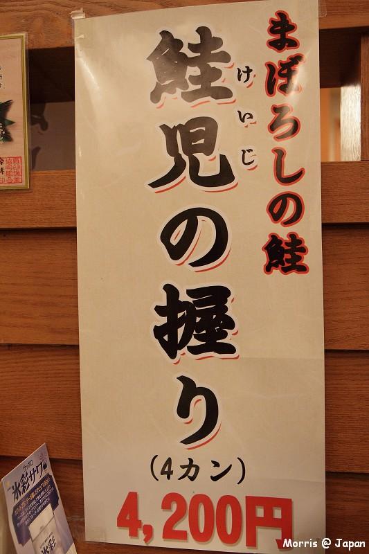 旭壽司 (9)