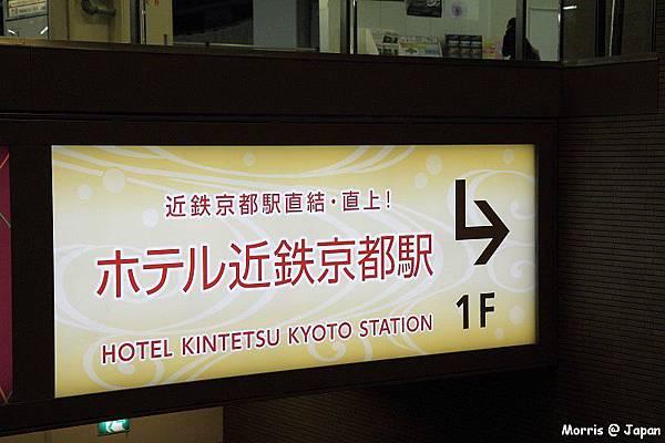 近鉄京都站 (14)