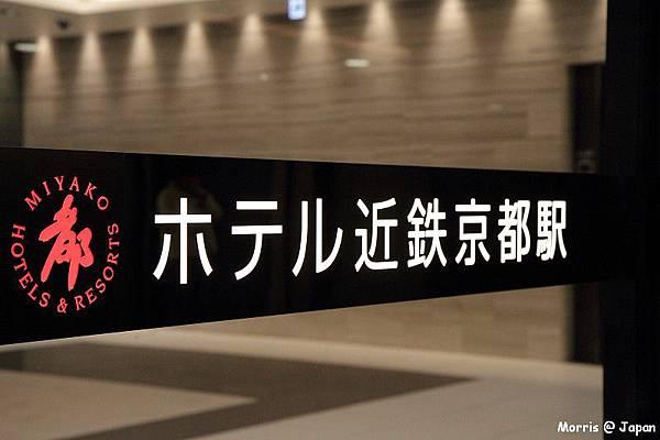 近鉄京都站 (16)