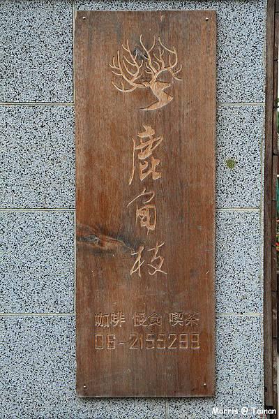 鹿角枝 (27)