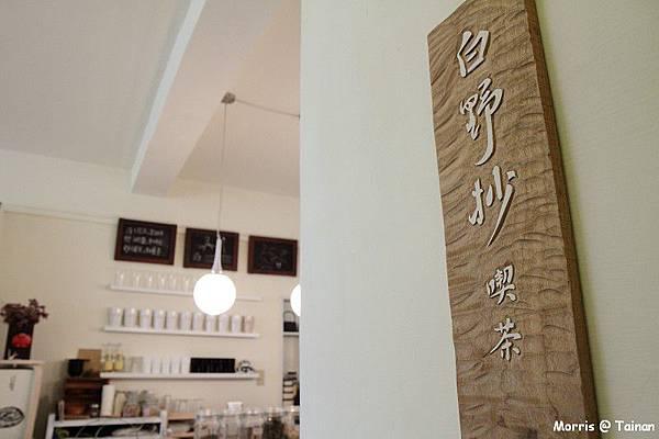 白野抄 喫茶 (18)
