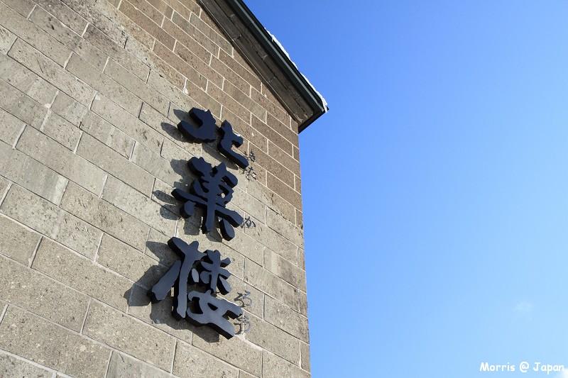小樽散策 (11)